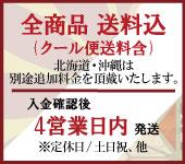 サイドバナー_発送関連
