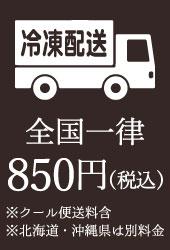 サイドバナー_発送②