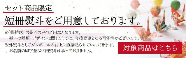 特集バナー_熨斗①