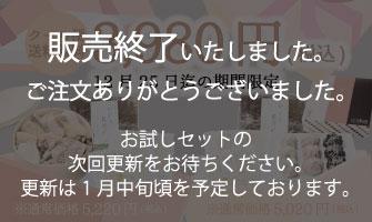 特集バナー_期間限定③